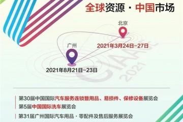 第31届中贸雅森广州展将于8月21日举办
