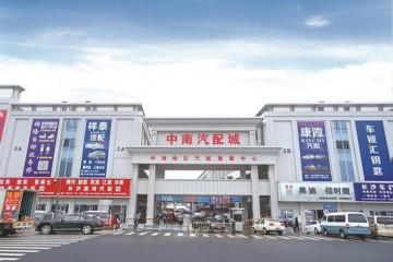 长沙中南汽配城全新开业新增商户300余家