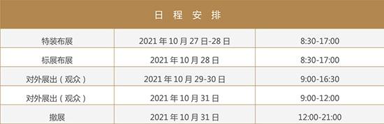 下届展会2021年10月29日—31日在合肥滨湖国际会展中心举行