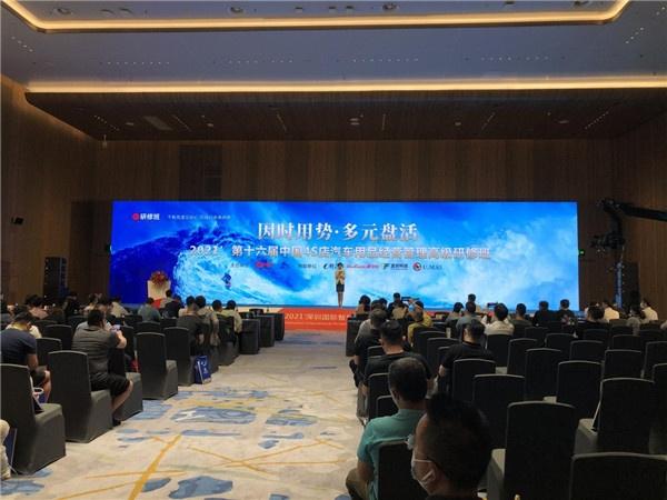 因时用势·多元盘活·优玛汽车膜赞助2021年中国4S店汽车用品经营管理高级研修班