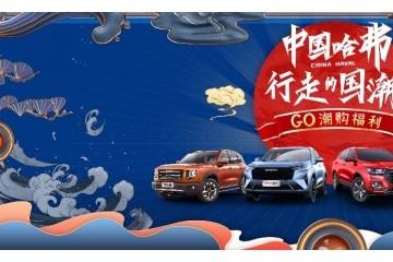 5月潮创季,中国哈弗掀起最炫国潮风暴
